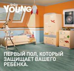 Коллекция YOUNG