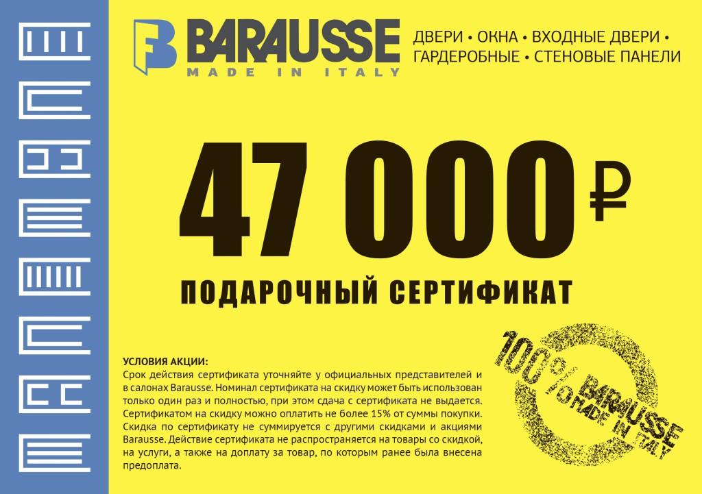 Banner_ПОДАРОЧНЫЙ СЕРТИФИКАТ BARAUSSE