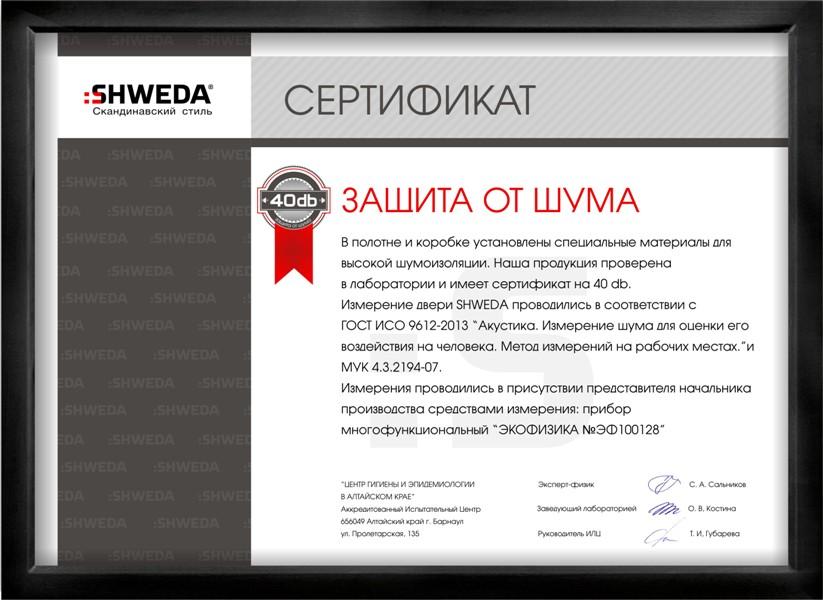 шведа сертификат 1