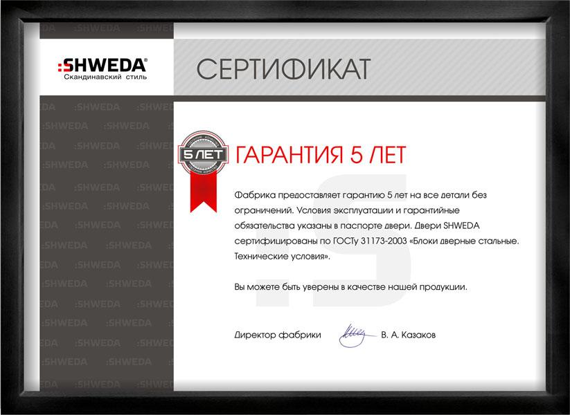 шведа сертификат 2