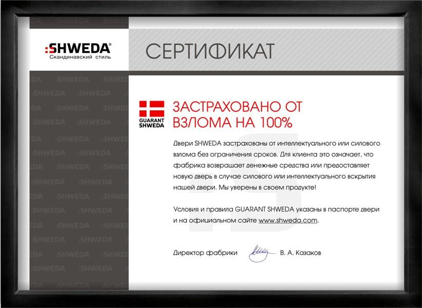 шведа сертификат